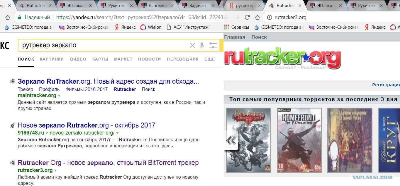 Рутрекер нет зеркало новый адрес 2018