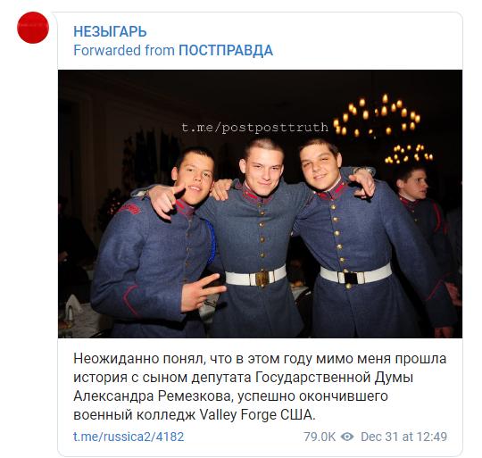 Источник: Сын депутата Госдумы окончил военный колледж в США
