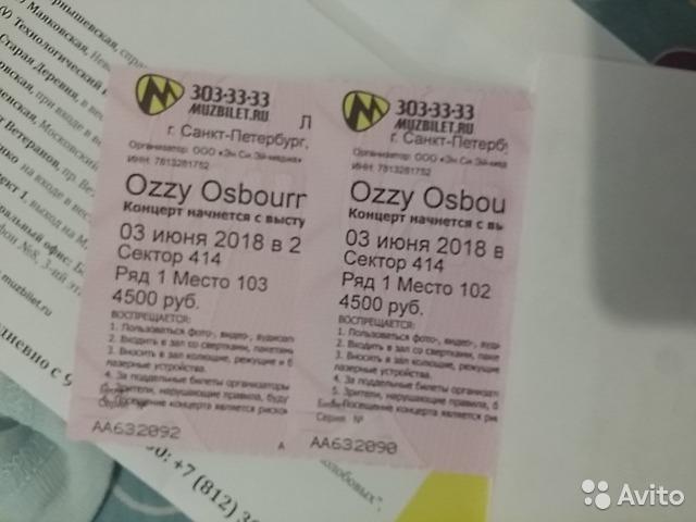 СПБ 2 билета на ОЗЗИ ОСБОРНА! 3 июня 20.00 ЛЕДОВЫЙ ДВОРЕЦ