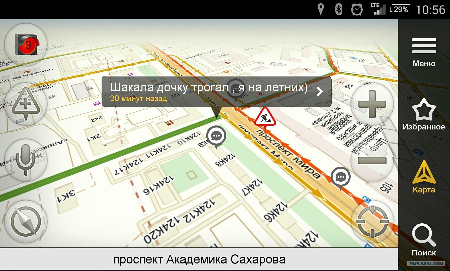 Yandex карты с разговорчиками