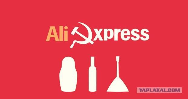 Продвижение российской продукции на AliExpress закончилось провалом