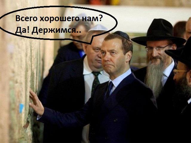 Дмитрий Медведев во время посещения Израиля