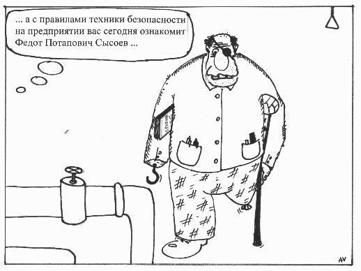 Инструкция По Тб Для Конюха