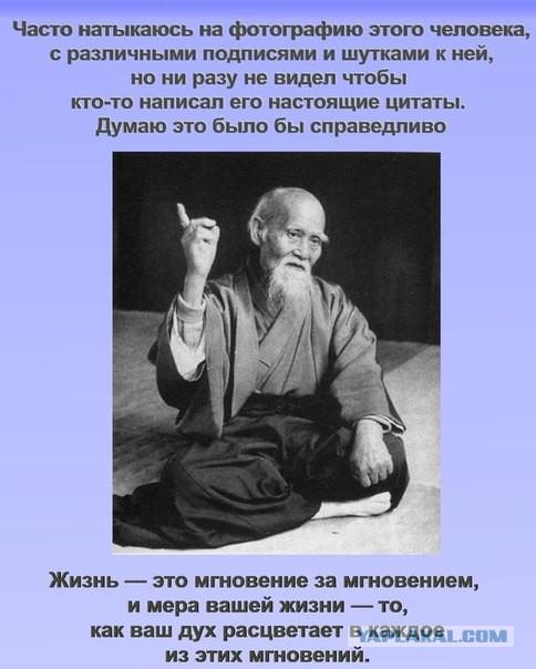 Герой мемов - Морихей Уэсиба