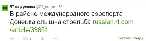 Начался обстрел аэродрома и окрестностей в Донецке