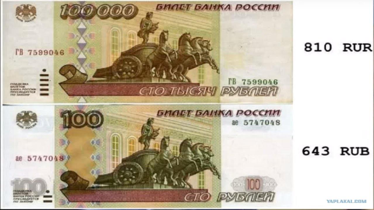 Цифровой код рубля где продать советник форекс