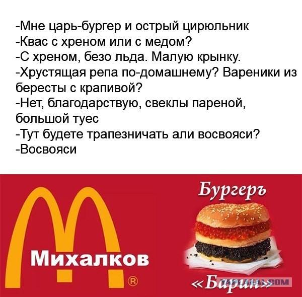Михалков бургер
