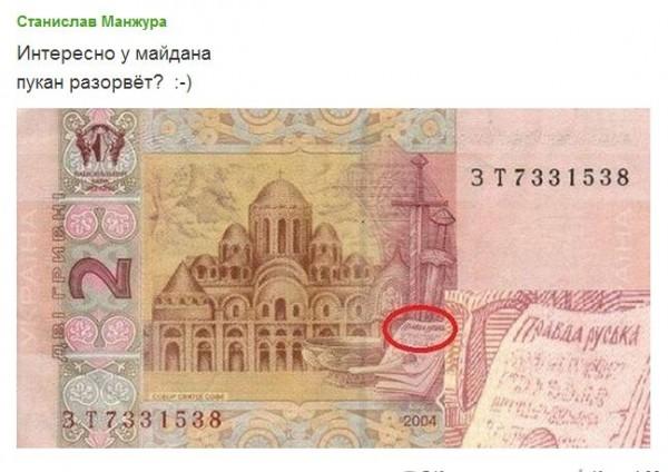 Украинская банкнота 500 гривен. - Глаз в треугольнике. ← Hodar
