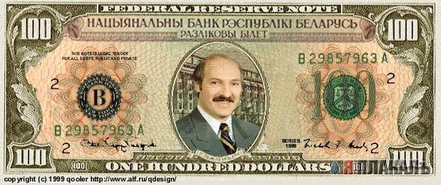 """""""Украдите, откопайте, найдите, что угодно - но $500 должно быть выполнено!"""", - Лукашенко потребовал поднять среднюю зарплату в 2017 году - Цензор.НЕТ 5378"""
