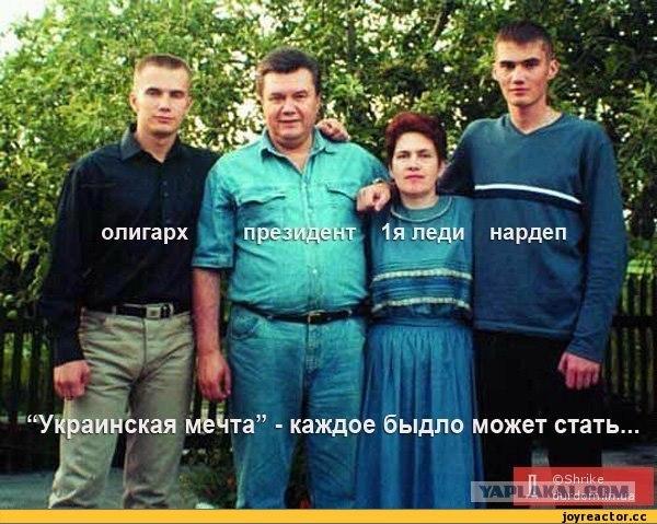 Украинская официальная делегация : Funfix
