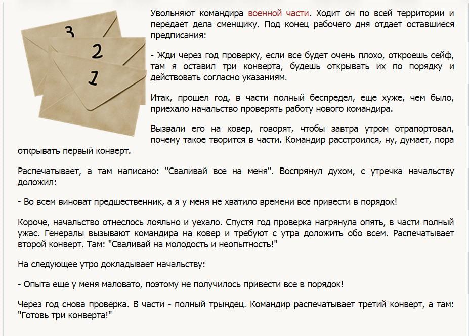 Анекдот Письмо