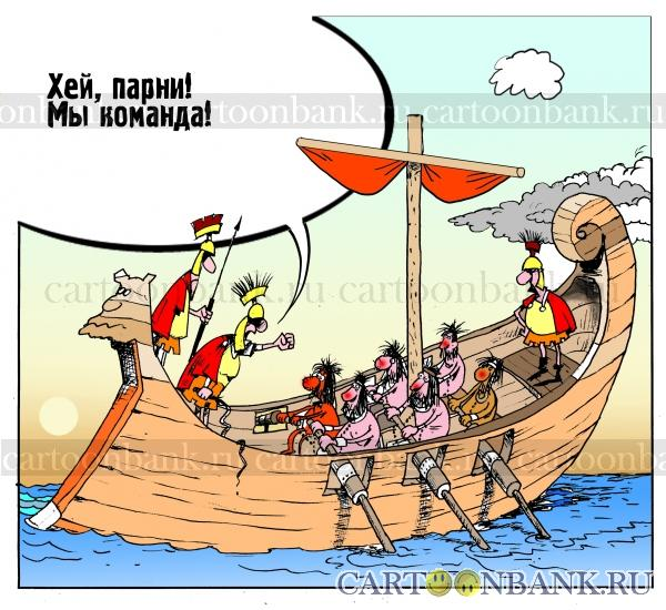 чья фраза мы с вами все в одной лодке