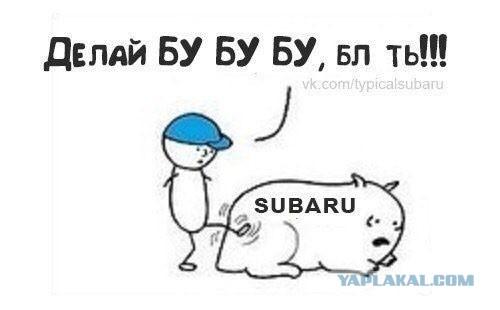 Смазка турбины на SUBARU