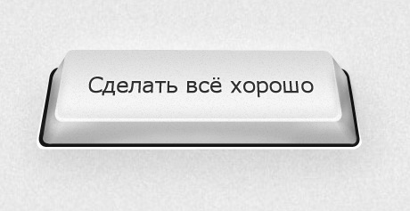 Все хорошо