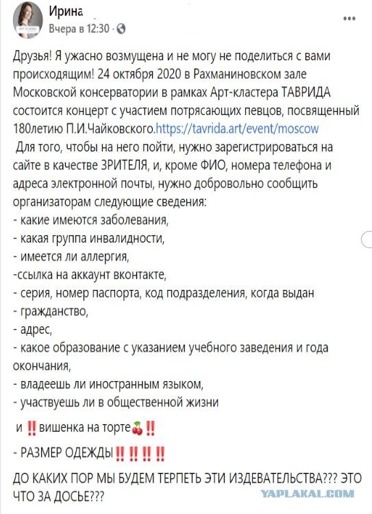 """""""Большой брат"""" слетел с катушек"""