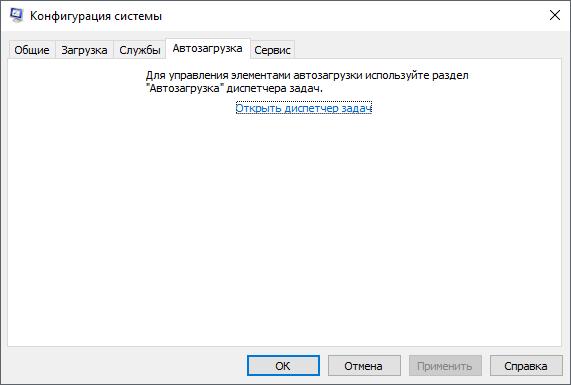Как сделать чистую загрузку в windows 8