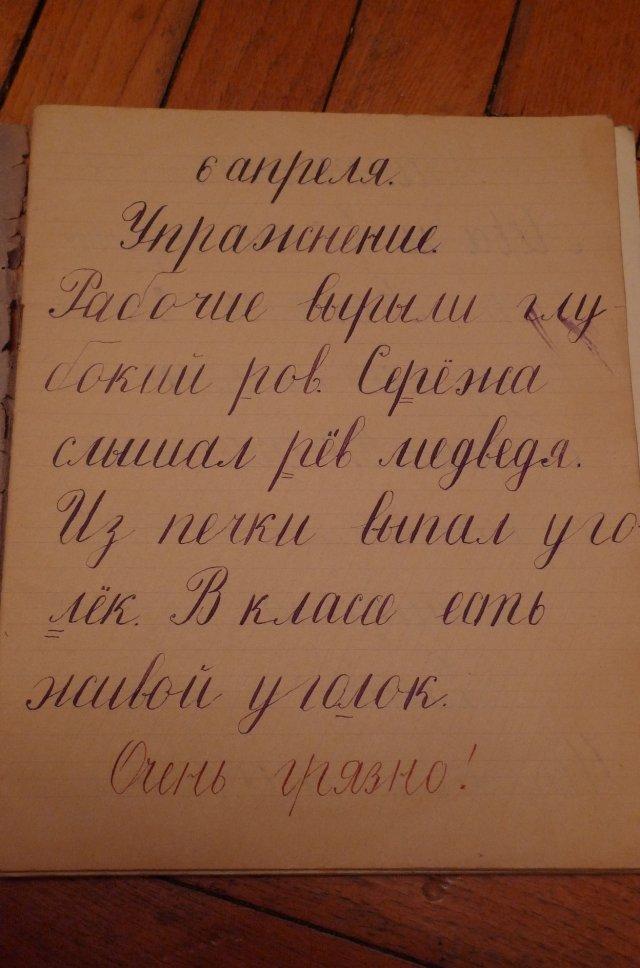 Почерк учеников тогда и сейчас