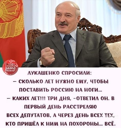 А Лукашенко прав!