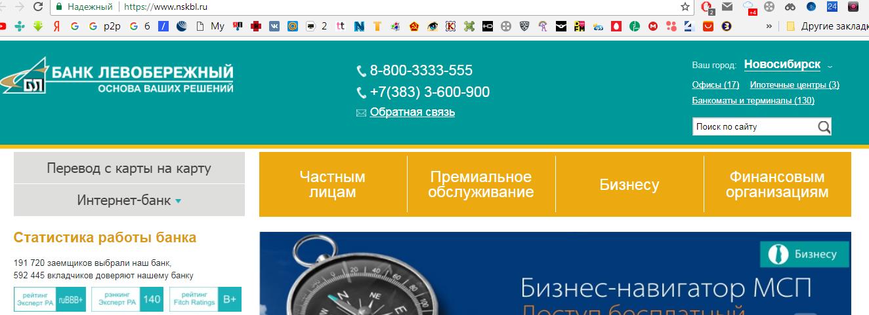 достигается онлайн заявка на кредит в левобережный банк прошлом они