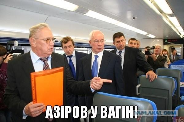 """""""Почему я улыбаюсь? Потому, что ни один премьер-министр не скажет, сколько ему денег необходимо"""", - Азаров - Цензор.НЕТ 832"""