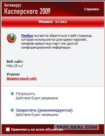 Вкратце: Касперский теперь ругается и обзывает фишинговыми сайтами даже обы
