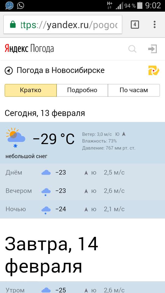 -28 в сибирских регионах.конец света?