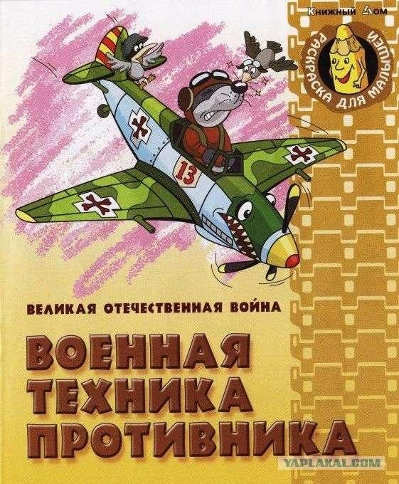 85. Военная техника Второй Мировой в виде детской книжки (11 фото).