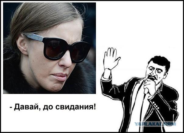 Ксения Собчак сбежала из России