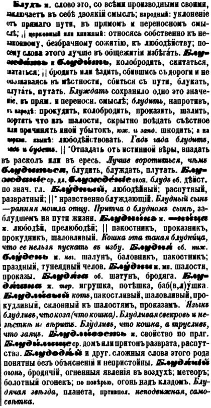 Словарь Слово Проститутка