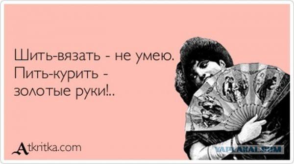 А то мама говорит, что есть, а жена смеётся