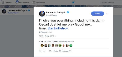 ДиКаприо признался в твиттере, что готов отдать Оскар Александру Петрову