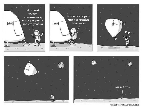 Гравитация, бессердечная ты...