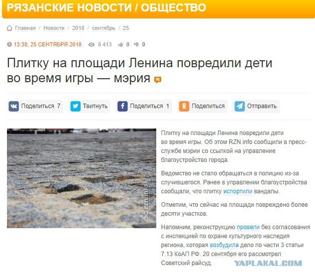 Рязанские чиновники обвинили детей в развале только-что положенной брусчатки