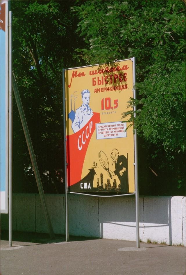 """""""Тюрьма народов"""" в лицах - 60 годы ХХ века, глазами интуристов."""