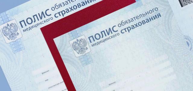 Безработные рискуют остаться без бесплатных полисов ОМС и медицины в России