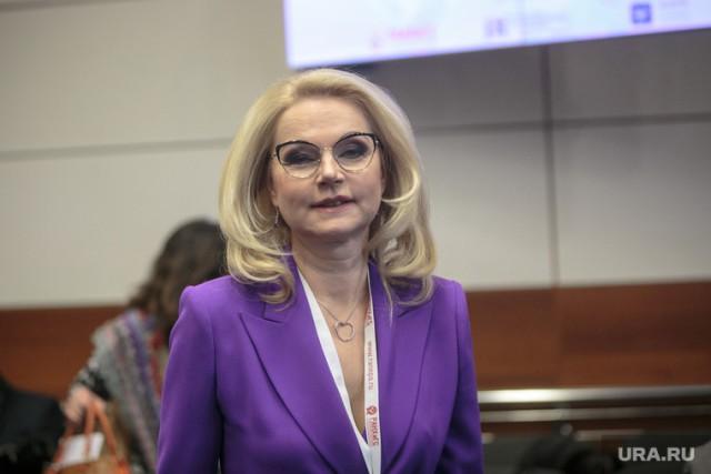 Голикова пообещала «вскрыть» тайные зарплаты россиян