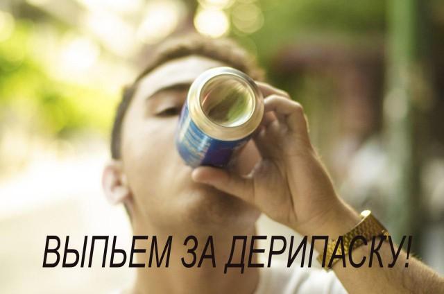 Правительство решило бороться с санкциями продажей пива в алюминиевых банках по ночам, чтобы спасти Русал