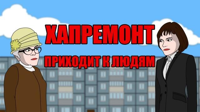 Юрий Чайка: программа капремонта в России практически сорвана