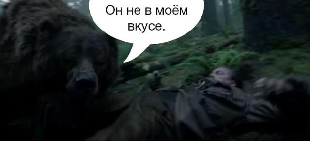 Студия опровергла изнасилование ДиКаприо медведем