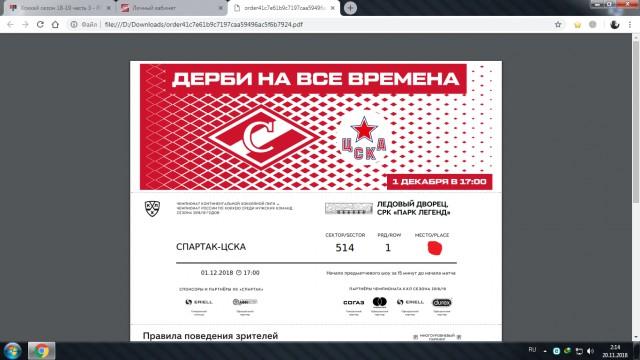 Билет на хоккей. Спартак-ЦСКА.