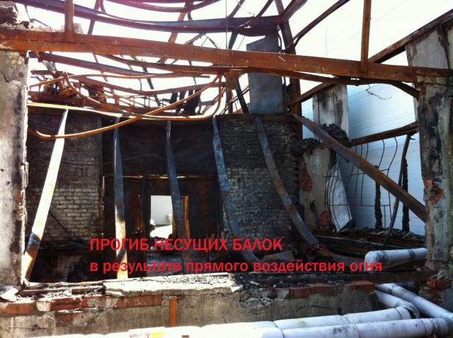 Оценка состояния здания после пожара покажу