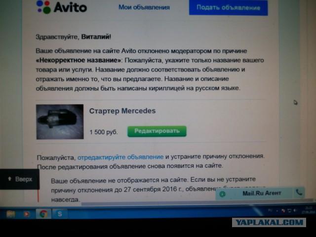Объявление Avito