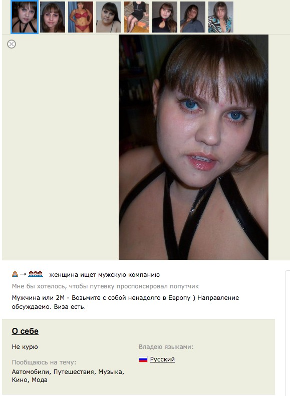 Секс попутчица