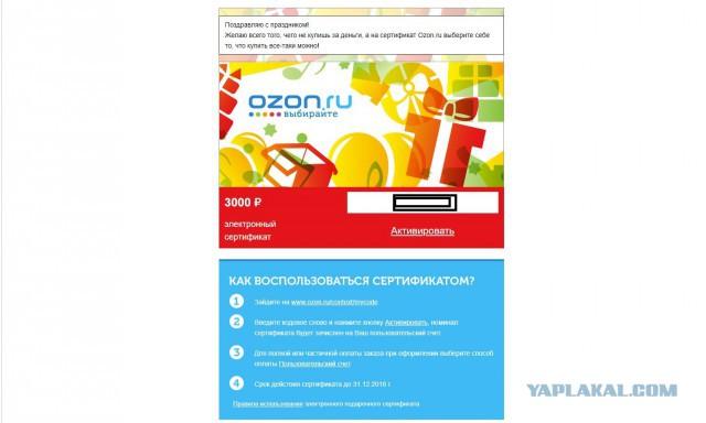 Продам сертификат на OZON