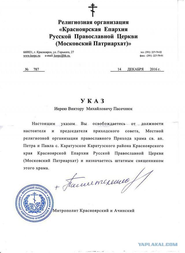 В Красноярском крае священник пожаловался на увольнение за то, что собирал с прихожан мало денег