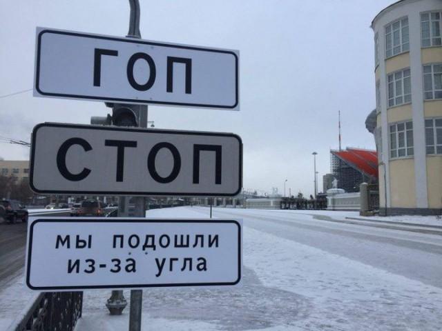 В Екатеринбурге неизвестные дополнили вывески и дорожные знаки словами из песен