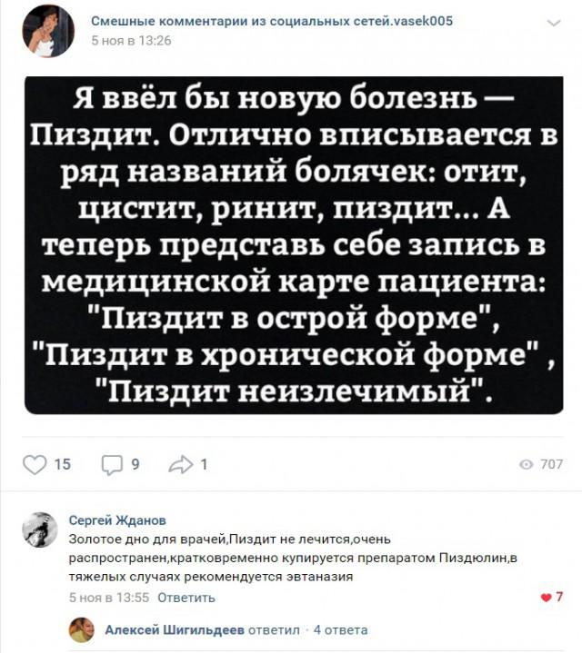 Смешные комментарии из социальных сетей 09.11.2018