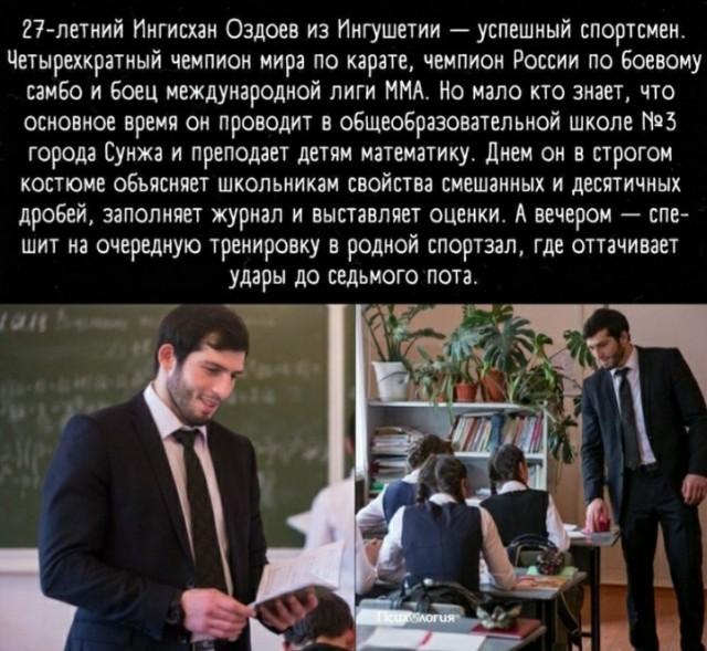 Боец ММА - учитель математики