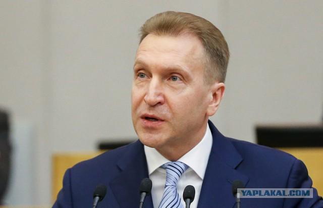 Шувалов предложил ФНС рассмотреть возможность ввести платные допуслуги населению