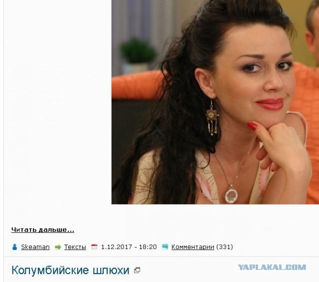 Голая Анастасия Заворотнюк порно фото и видео Анастасия